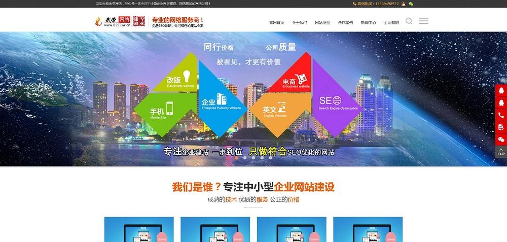 南安市武荣网络技术有限公司